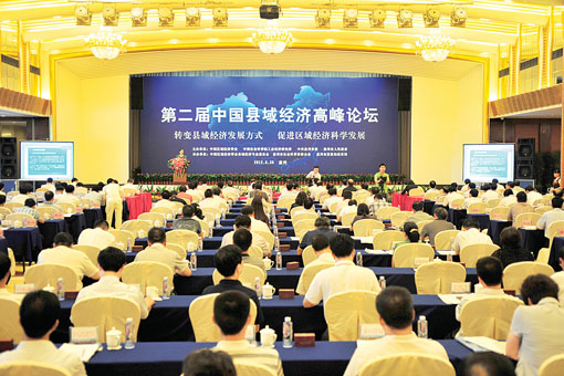 第二届中国县域经济高峰论坛在惠举行