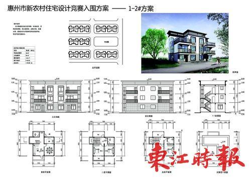 惠州市新农村住宅设计竞赛入围方案选登