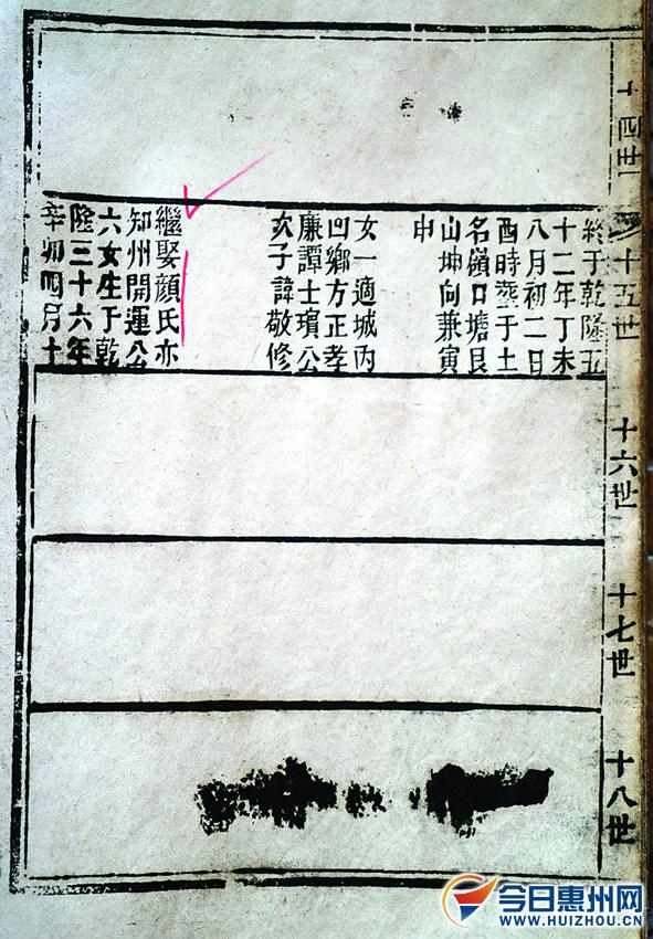 龙门惊现家谱雕版 为龙华水坑村 镇村之宝图片